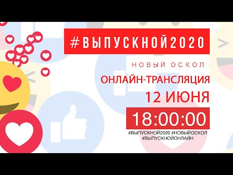 Выпускной - 2020 онлайн