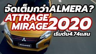 รีวิว-ราคา 2020 Mitsubishi Mirage / Attrage ใหม่ ทุกรุ่นย่อย อ็อปชั่นยิ่งกว่า Nissan Almera?