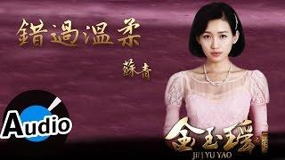 蘇青 - 錯過溫柔 (官方歌詞版) - 電視劇《金玉瑤》片尾曲