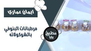 مرطبنات البنوفي بالشوكولاته - ايمان عماري