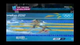 런던 올림픽 박태환 400미터 실격