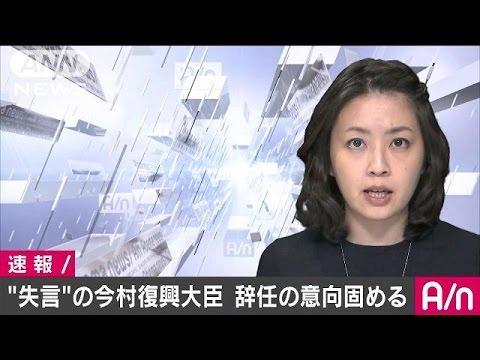 今村復興大臣が辞任の意向固める 震災巡る発言で(17/04/25)