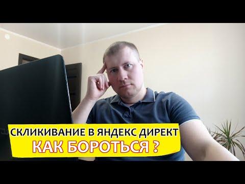 Скликивание в Яндекс Директ | Как бороться?