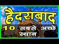 10 Best Places To Visit In HYDERABAD | हैदराबाद घूमने के 10 प्रमुख स्थान | Hindi Video | 10 ON 10