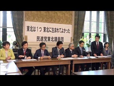 今村前復興大臣の暴言に抗議 東北議員団が緊急記者会見