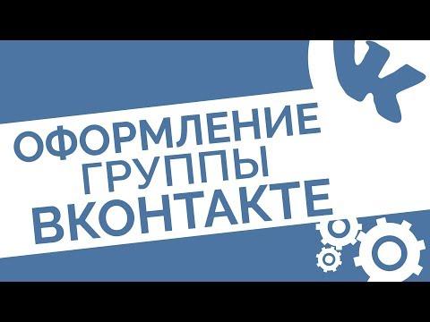 Красивое оформление группы Вконтакте | Продающий дизайн группы в ВК 2018