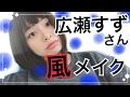 【風メイク】広瀬すずさん風モノマネメイク!! の動画、YouTube動画。