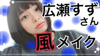 【風メイク】広瀬...