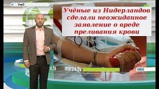 Чем опасно для мужчин переливание крови? Новое открытие ученых