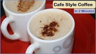 Cafe Style Creamy Coffee बनाएं सिर्फ २ मिनट में - Without Coffee Maker | Hot Creamy Coffee Recipe