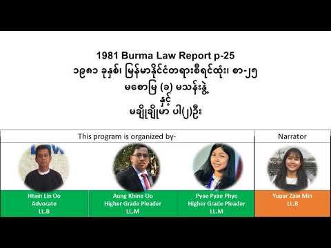1981 Burma Law Report  p.25 ၁၉၈၁ ခုနှစ်၊ မြန်မာနိုင်ငံတရားစီရင်ထုံး၊ စာ-၂၅
