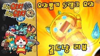 요괴워치2 원조 본가 신정보 & 공략 - 골드냥 리뷰 / 요괴뽑기 S랭크 레어 요괴 [부스팅TV] (3DS / Yo-kai Watch 2)