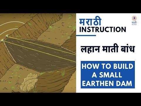 How to Build a Small Earthen Dam (लहान माती बांध कसा बनवतात)