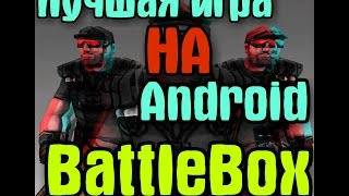 ЛУЧШАЯ ИГРА НА Android! BattleBox