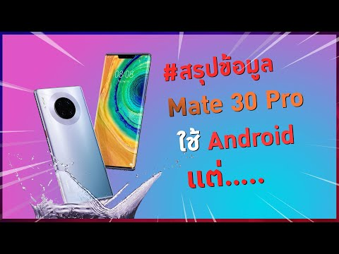 สรุปข่าว สเปค HUAWEI Mate 30 | Mate 30 Pro ก่อนเปิดตัว ใช้ Android แต่ไม่มี Google คือยังไง? - วันที่ 18 Sep 2019
