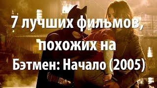 7 лучших фильмов, похожих на Бэтмен: Начало (2005)