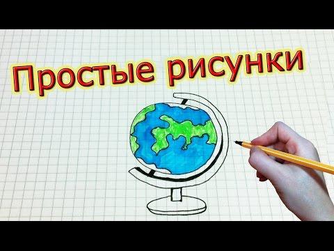 Как нарисовать глобус ребенку