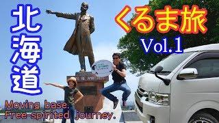 【車中泊】北海道くるま旅 Vol 1 小樽~宗谷岬 ハイエースで車中泊 thumbnail