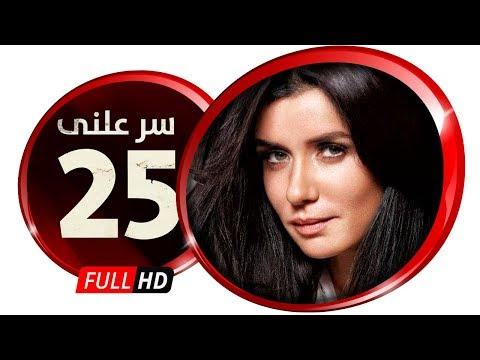 مسلسل سر علني حلقة 25 HD كاملة