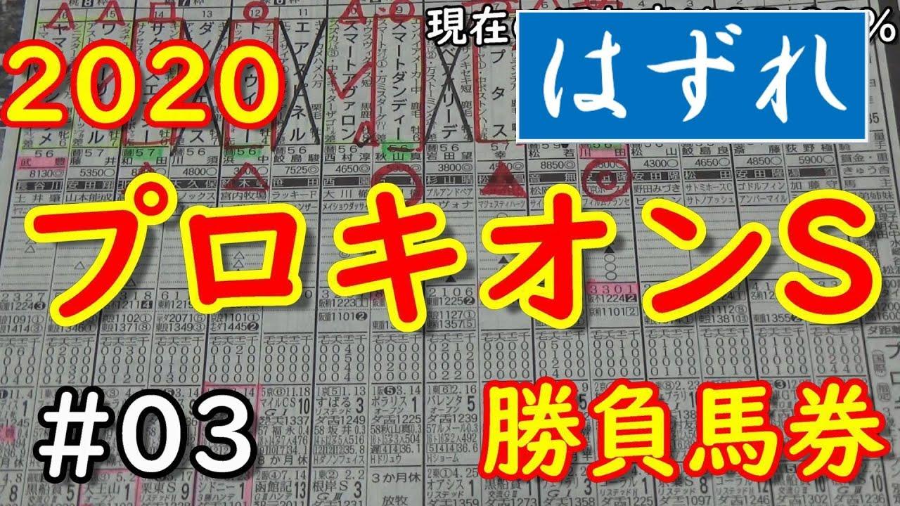 プロキオンS 2020 勝負馬券#03 【競馬予想】