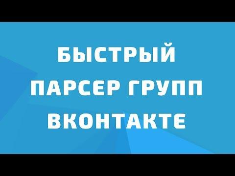 Парсинг групп Вконтакте. Бесплатный парсер групп. Парсер вк - собрать целевую аудиторию