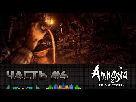 Amnesia - Ужасы замка