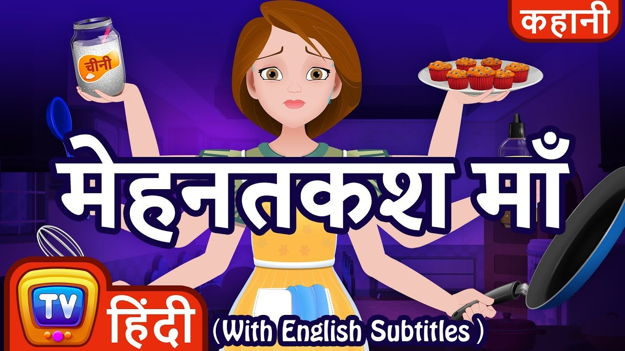 मेहनतकश माँ   The Hardworking Mother   Hindi Kahaniya   ChuChu TV Kids Hindi Moral Stories