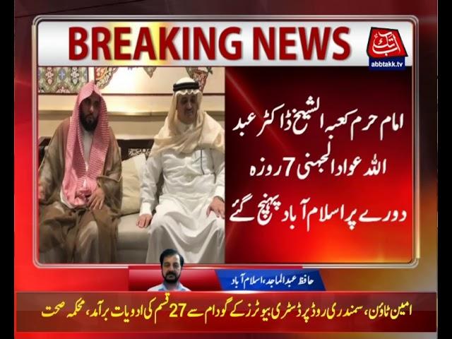 Imam-e-Kaaba Sheikh Dr Abdullah Awad arrives in Pakistan