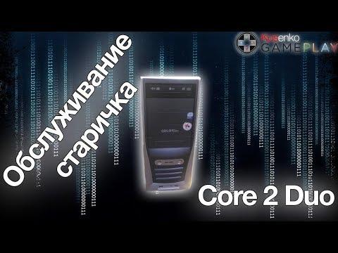 Обслуживание компьютера ► Чистка, замена термо пасты и жесткого диска