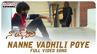 nanne-vadhili-poye-full-song-naa-love-story-songs-maheedhar-sonakshi