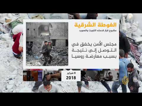 الغوطة الشرقية.. جريمة إبادة على مرأى العالم  - نشر قبل 14 دقيقة