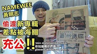 黃明志再偷渡出境! Namewee's Ultimatum To Asia Unboxing