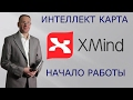 Xmind. Интеллект карта Xmind. Структура карты.