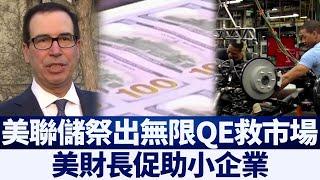 美聯儲「無限量寬」救市 財長促助小企業|新唐人亞太電視|20200325