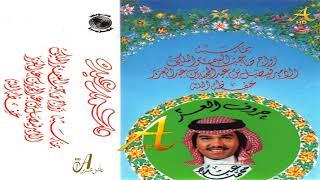 محمد عبده - حروف العز - ألبوم حروف العز ( 81 ) إصدارات صوت الجزيرة - HD