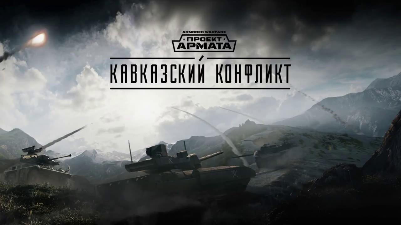 Armored Warfare: Проект Армата - Кавказский конфликт [Интро]
