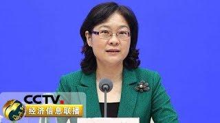《经济信息联播》 20190603| CCTV财经