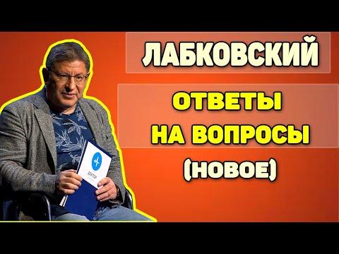 Михаил Лабковский (НОВОЕ)