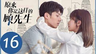 ENG SUB Hello Mr. Gu EP16——Starring Chen Jingke, Yan Zhichao