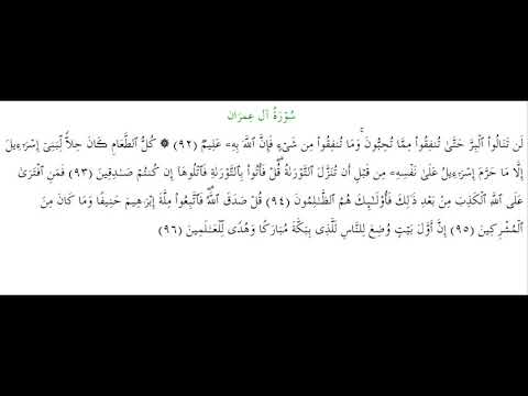 SURAH AL-E-IMRAN #AYAT 92-96: 20th March 2019