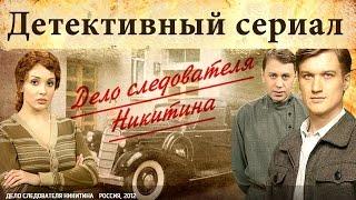 Детектив ~ Дело следователя Никитина.  2 серия  2012
