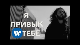 Ali Gatie - Used to You |  Russian Lyric