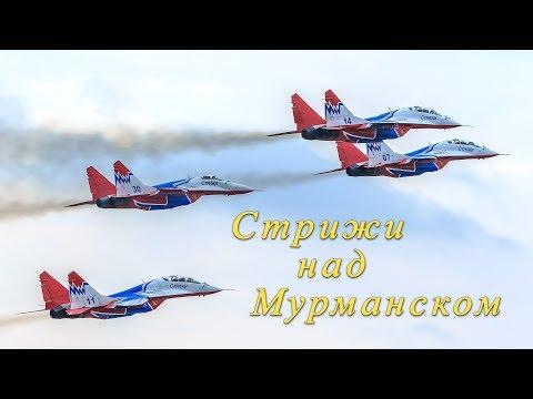 """Пилотажная группа """"Стрижи"""" в Мурманске"""