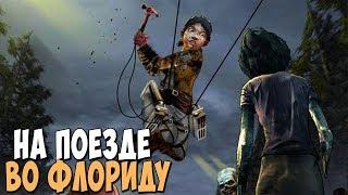 НА ПОЕЗДЕ ВО ФЛОРИДУ The Walking Dead #3 [Dodger ● Stream]