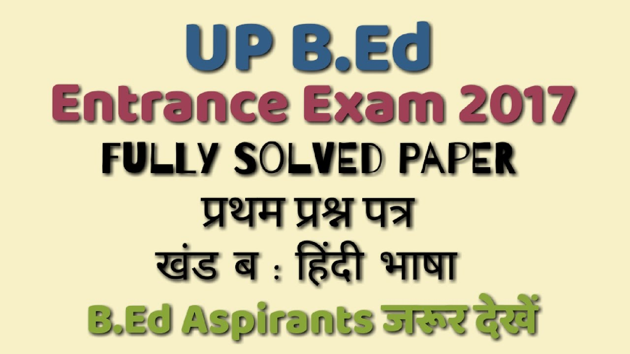 UP B Ed Entrance Exam 2017 (Fully Solved Paper) Part 2