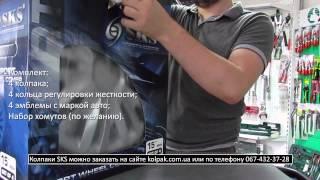 Обзор: колпаки на колеса SKS R15 313 kolpak.com.ua
