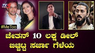 Prashanth Sambargi Arjun Sarja Friend Reveals Actor Chetan Kumar 10 Lakhs Deal | MeToo | TV5 Kannada