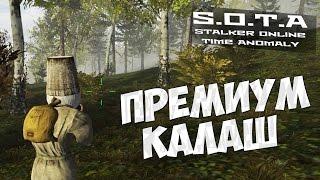 STALKER Online Time Anomaly (S.O.T.A) - Калаш в действии