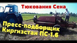 Пресс-подборщик Киргизстан ПС-1.6  Тюкования Сена