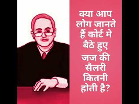 भारत मे जज की सैलरी कितनी होती है। inhand salary of judges in india